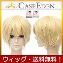 【送料無料】 CaseEden コスプレ ウィッグ 金髪 ライトゴールド ショート 短髪 男性 男性キャラ & ウィッグネット 2個セット