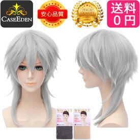 【送料無料】 CaseEden コスプレ ウィッグ 銀髪 シルバーグレー ショート 後髪長め & ウィッグネット 2個セット