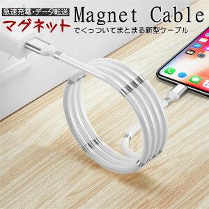 マグネットケーブル iPhone 充電ケーブル Lightning ケーブル 充電器ケーブル コード マグネット式 充電ケーブル スマホケーブル 1m Lightning Micro USB Type-C 3in1 充電コード ライトニングケーブル 急