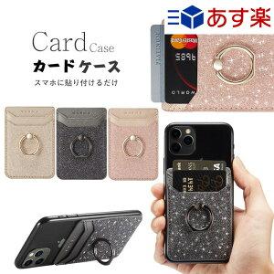 リング付き カードケース スマホ用 RFID スキミング防止 カードケース 各種スマートフォン に対応 汎用型 スマホの背面に貼り付けるカードポケット マルチ対応 カードケース スリム レザー h