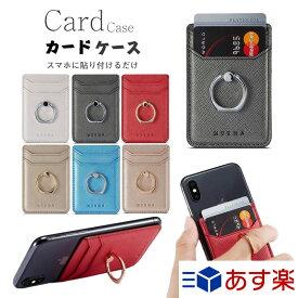 リング付き カードケース カード入れ スマホ用 貼り付け スキミング防止 各種スマートフォン 汎用型 スマホの背面に貼り付けるカードポケット スマホリング スリム 薄型 レザー カード収納 スタンド 落下防止 メンズ レディース おしゃれ シンプル かわいい 送料無料