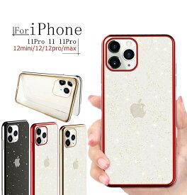 スマホケース iphone11 ケース キラキラ アイフォン 11 11Pro 11ProMax ケース iphone11proケース かわいい iphone 11 クリアケース iphone 11 pro max ケース アイホン11ケース ソフトケース TPU11 11pro 11ProMax おしゃれ クリア 透明 カバー ラメ グリッター