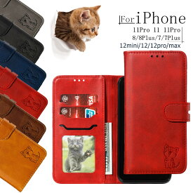 スマホケース iphone se 第2世代 ケース カバー iphone12 mini 手帳型 iphone8ケース 手帳 手帳ケース iphone 12 pro max アイフォン11 アイホン12proケース iPhone 8 7 Plus 6s Plus アイフォンケース スマホケース スマフォカバー 耐衝撃 おしゃれ かわいい 猫 ネコ