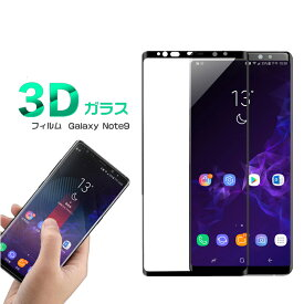 Galaxy Note9 フィルム 3D全面保護 0.2mm極薄 Galaxy Note9 ガラスフィルム 全面保護 耐衝撃 指紋防止Galaxy Note9 ガラスフィルム 保護フィルム 全面Galaxy Note9 強化ガラスフィルム 全面Galaxy Note9フルカバー 液晶保護 9H 強化ガラスNote9 ガラスフィルム 全面保護