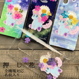 スマホケース 押し花 ユニコーン グリッター arrows be f-04k ケース f04k arrows nx f-01k 宇宙柄 星 arrows be f−05j f-03k arrows ハードケース 全機種対応 ピンク ラメ F-04J ARROWS arrows NX F-01J M03 RM03 FJL21 IS12F F-03D F-03E F-11D Disney Mobile F-08D