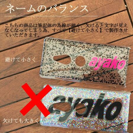 スマホケースグリッターiphone8ケース8plusiPhone7iphonexxperiaxz1so-01kgalaxynote8so-02jaquossensesh-01ksh03jrsh-03jスマホケース宇宙柄キラキララメハードケース名入れ全機種対応カバーso-01jso-04jso-02jsc-02hsc-04jiphone6