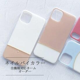 スマホケース くすみ カラー パステル ブリオン パール iphone12 pro max mini ケース iphone 11 xperia 5 ii so-52a aquos sense5g sh-53a shg03 galaxy s21 ultra iphonese2 iphone8 iphonese第2世代 oppo reno3 a キラキラ ラメ ハードケース 名入れ 全機種対応 カバー