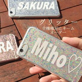 スマホケース グリッター iphone11 ケース iphone11 pro max xperia1 so-03l sov40 802so ace so-02l galaxy s10 sc-03l sc-04l r3 sh-04l f-02l so-01l iphone xs so-05k sh-01l sh-03k スマホケース 宇宙 柄 キラキラ ラメ ハードケース 名入れ 全機種対応 カバー so-04j
