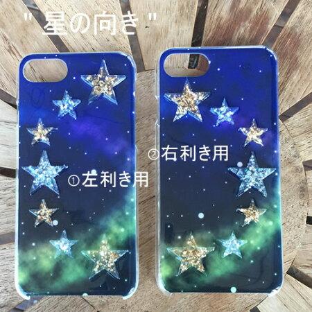 スマホケース宇宙宇宙柄星座星iphone8ケース8plusiphone7ケーススマホケースiPhone7SO-01JSO-02Jiphonesesc-02hscv33so−04hsov33iphoneseiphone6sハードケース名入れ全機種SO-02HSO-01HSO-03HSO-03GSO-03JSC-04Jsh-03jカバーペアカップル