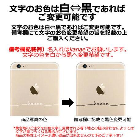 iphone8ケース8plusiPhone7iphonexケースxperiaxz1so-01kgalaxynote8so-02jaquossensesh-01ksh03jrsh-03j名入れイニシャルハードケースパステルペアカップル可愛い全機種対応スマホケースカバーso-03jso-01jso-04jso-02jsc-02hsc-04j