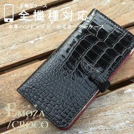 スマホケース クロコ型押し iphone11 ケース iphone11 pro max xperia1 so-03l sov40 ace so-02l galaxy s10 sc-03l sc-04l r3 sh-04l f-02l so-01l iphone xs so-05k sh-01l 手帳型 ルガトー 本革 オーダー 名入れ 左利き可 プレゼント シンプル 全機種対応 スマホ カバー