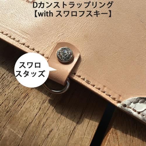 【Verule 専用オプション】 スワロフスキー付きDカン追加オプション 本革