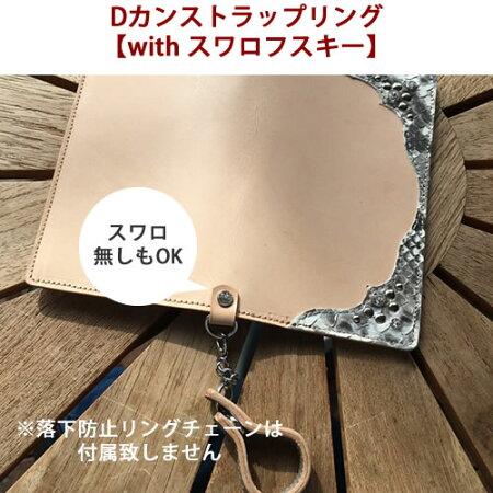 【Verule専用オプション】スワロフスキー付きDカン追加オプション本革