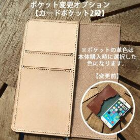 【Verule 専用オプション】 2段カードポケット変更オプション 本革