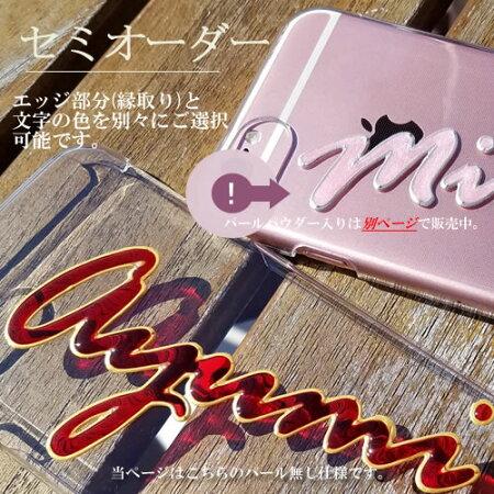 iphone6sケースアイフォン6ケースxperiaz5ケース全機種対応SO-02HXperiaZ5SO-01HSO-03HSOV32501SOZ4SO-03GSOV31402SOZ3401SOSO-01GSOL26SO-02Giphone6sクリアハードケースihone6スマホケースハンドメイドカバー名入れレジン花柄かわいい