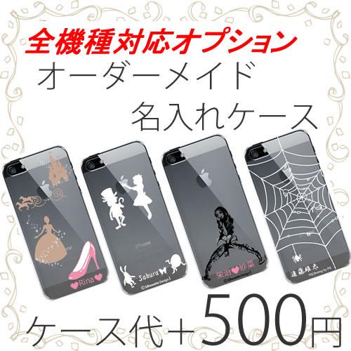 名入れ 名前 全機種対応 スマホケース iPhone6 plus ケース iPhone5s ケース xperia z3 compact iPhone6 オーダーメイド 名入れ 記念日 イニシャル お揃い おそろい ペア カップル アイフォン アイホン カバー 人気 オリジナル おもしろ パロディ