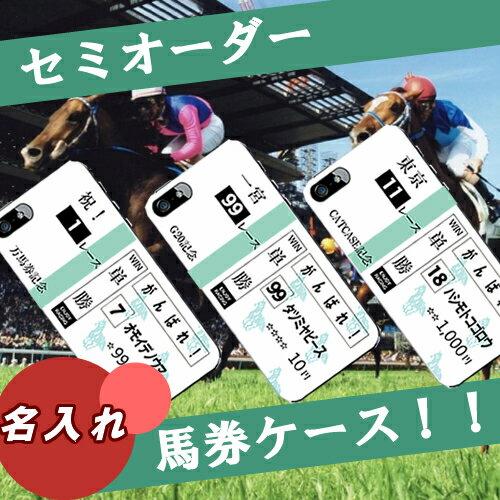 iphone xs ケース iphone xs max iphone8 ケース 8plus iPhone7 iphone x ケース xperia xz1 so-01k so-04k aquos sense sh-01k sh03j r2 sh-03k 馬券 競馬 グッズ ハードケース 面白 ユニーク 全機種対応 スマホケース カバー so-03j so-01j so-04j sc-02h sc-04j iphone se
