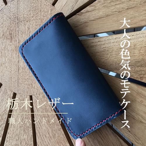 iphone xs ケース iphone xs max iphone8 ケース 8plus iPhone7 iphone x xperia xz1 so-01k so-04k aquos sense sh-01k sc-03j r2 sh-03k 栃木レザー 手帳型ケース おすすめ 本革 レザー 全機種対応 スマホケース カバー so-03j so-01j so-04j sc-02h sc-04j iphone se