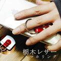 iPhone6Plusケーススマホバンド本革栃木レザー落下防止サポートリングベルトスマホケース主要機種全機種対応片手操作楽々スマホスタンドalwaysonehandかわいい人気ブランドおもしろ個性的