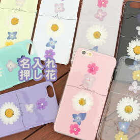 スマホケース 押し花 xperia1 so-03l ケース sov40 802so ace so-02l galaxy s10 sc-03l scv41 sc-04l aquos r3 sh-04l be3 f-02l so-01l iphone xs so-05k sh-01l r2 sh-03k おし花 生花 リボン 名入れ ペア カップル 全機種対応 カバー so-03j so-01j so-04j sc-02h