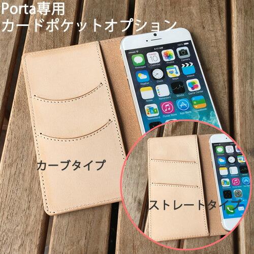 手帳型スマートフォンケース用ポケット カスタム セミオーダーメイド 本革 ヌメ ナチュラル