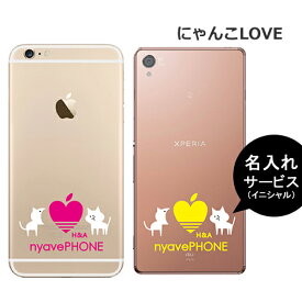 arrows be3 f-02l ケース アローズ be3 f02l arrows be f-04k f04k arrows nx f-01k arrows be f−05j f-03k ケース スマホケース 猫 全機種対応 ペア カップル 機種違い イニシャル 名入れ F-04J ARROWS arrows NX F-01J SV F-03H M03 RM03 FJL21 IS12F ARROWS F-03D Disney