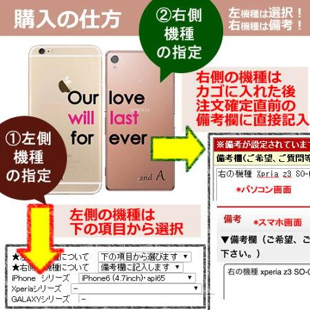 ペアカップルプレゼント全機種対応スマホケースiPhone6plusケースiPhone5sケースxperiaz3compact愛love言葉iPhone6オーダーメイド名入れ記念日イニシャルお揃いおそろいメッセージアイフォンアイホンカバー人気オリジナルおもしろパロディ