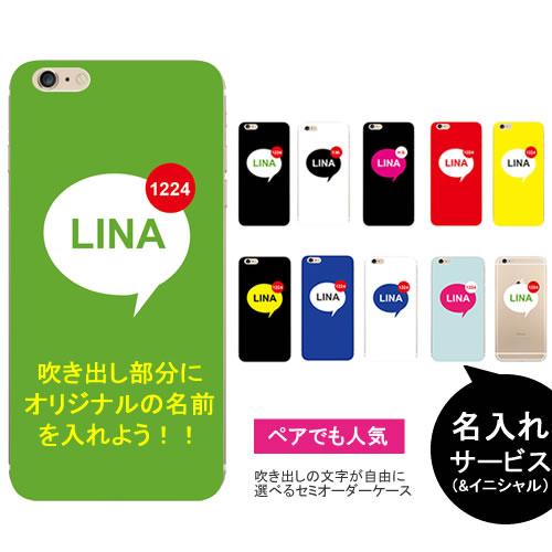 iphone ケース おもしろ iphone8plus ケース iphone8 ケース iphonex iphone x ケース iPhone7 ケース iPhone 7 Plus iphonese iphone se iphone6s スマホケース ペア カップル イニシャル 名入れ iPhone6 アイフォン アイホン カバー ギフト オリジナル パロディ おしゃれ