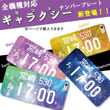 iphone6sケースアイフォン6ケースナンバープレートxperiaz5ケース全機種対応スマホケースSO-02HXperiaZ5SO-01HSO-03HSOV32501SOZ4SO-03GSOV31402SOZ3401SOSO-01GSOL26SO-02GZ2SO-03Fカバーペアカップルオリジナルパロディピンク名入れ