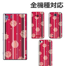 iPhone7 ケース iPhone7 Plus SO-01J SO-02J iphone se so-04h sc-02h scv33 so−04h sov33 iphonese Xperia Z5 Premium iphone6s ケース iPhone6s Plus スマホケース Xperia Z5 SO-01H SO-04G Z4 SO-03G Z3 SO-03J Z3 Compact SC-04J 507sh 503kc so-04h SC-04G SCV31 404SC