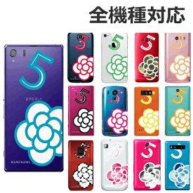 xperia1 so-03l ケース sov40 802so ace so-02l galaxy s10 sc-03l scv41 sc-04l aquos r3 sh-04l be3 f-02l so-01l iphone xs so-05k sh-01l r2 sh-03k ペア カップル ハードケース 全機種対応 スマホケース カバー so-03j so-01j so-04j sc-02h sc-04j iphone6 iphone se