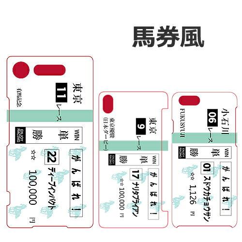 xperia xz3 ケース so-01l xz2 so-03k xperia xz2 premium so-04k sov38 compact so-05k xperia xz1 ケース so-01k sov36 701so so-02k so-03j xz so-01j so-04j so-02j so-04h ハードケース カバー おすすめ スマホケース 全機種対応 SO-01H 馬券 競馬 グッズ ペア カップル