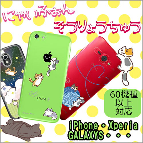 iPhone7 ケース iPhone7 Plus SO-01J SO-02J iphone se so-04h sc-02h scv33 sov33 iphonese Xperia Z5 Premium iphone6s ケース 猫 iPhone6s Plus スマホケース Xperia Z5 SO-01H A4 SO-04G Z4 Z3 SO-03J SOL26 Z3 Compact SC-04J SO-03F SC-05G S6 edge SC-04G SCV31 404SC