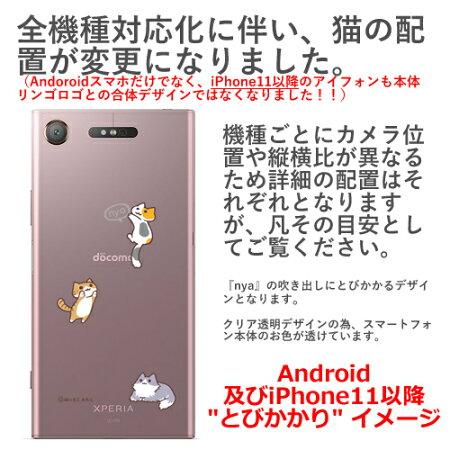 iphone8ケース8plusiPhone7iphonexケースxperiaxz1so-01kgalaxynote8so-02jaquossensesh-01ksh03jrsh-03j猫ネコcatねこむらおたこ全機種対応スマホケースカバーso-03jso-01jso-04jso-02jsc-02hsc-04jandroidone507shiphone6iphonese