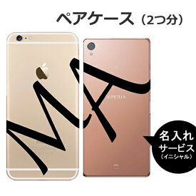 arrows be3 f-02l ケース アローズ be3 f02l arrows be f-04k f04k arrows nx f-01k arrows be f−05j f-03k ケース スマホケース 全機種対応 ペア カップル 名入れ 記念日 F-04J ARROWS arrows NX F-01J SV F-03H M03 RM03 ef F-03D F-03E F-11D F-01F Disney Mobile 恋愛