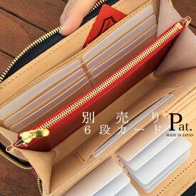 長財布 ラウンドファスナー パッと専用 6段ポケット拡張オプション 必ず本体の財布と一緒にご購入ください。