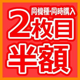 【単品注文不可】【同時注文のみ有効】【お1人様1点まで】2枚購入で1枚半額 スマイルタブレット 3R / 3 スマイルゼミ 小学生 ブルーライトカット 日本製 反射防止 液晶保護フィルム 指紋防止 気泡レス加工 液晶フィルム