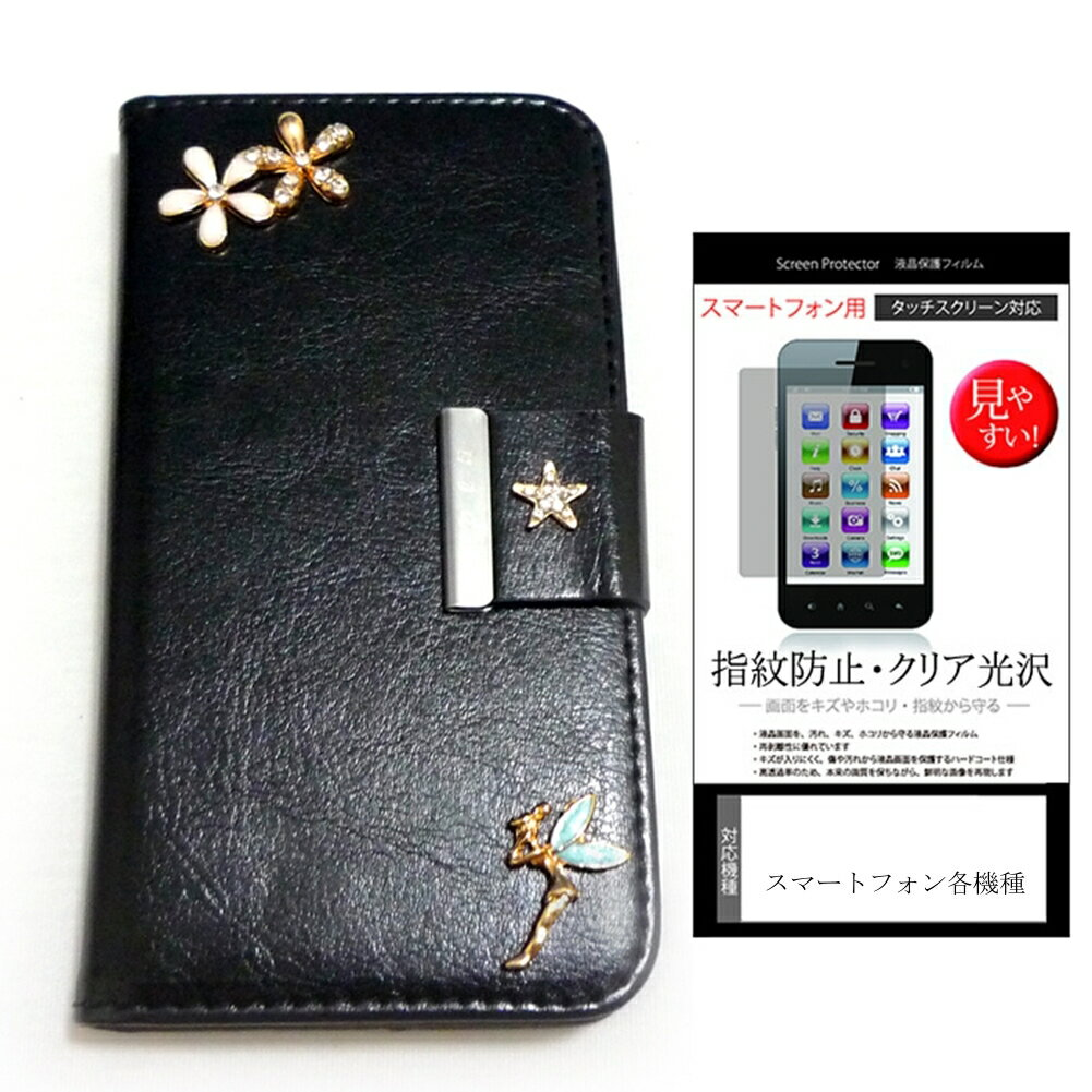 docomo(ドコモ)LGエレクトロニクス PRADA phone by LG L-02D[4.3インチ]デコが可愛い スマートフォン 手帳型 レザーケース と 指紋防止 液晶保護フィルム ケース カバー 液晶フィルム スマホケース メール便なら送料無料
