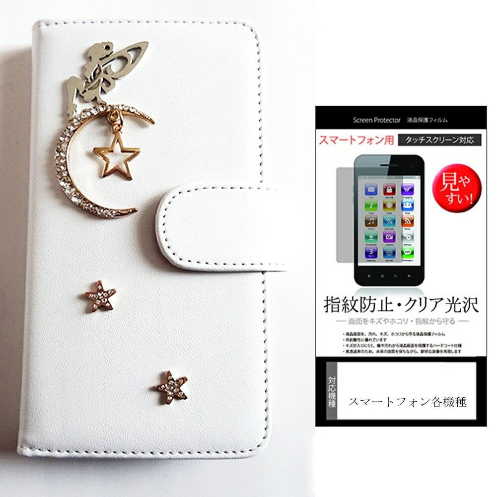 【メール便は送料無料】BLU GRAND X LTE デコが可愛い スマートフォン 手帳型 レザーケース と 指紋防止 液晶保護フィルム ケース カバー 液晶フィルム スマホケース