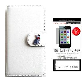 シャープ AQUOS ea[5インチ]デコが可愛い スマートフォン 手帳型 レザーケース と 指紋防止 液晶保護フィルム ケース カバー 液晶フィルム スマホケース メール便なら送料無料