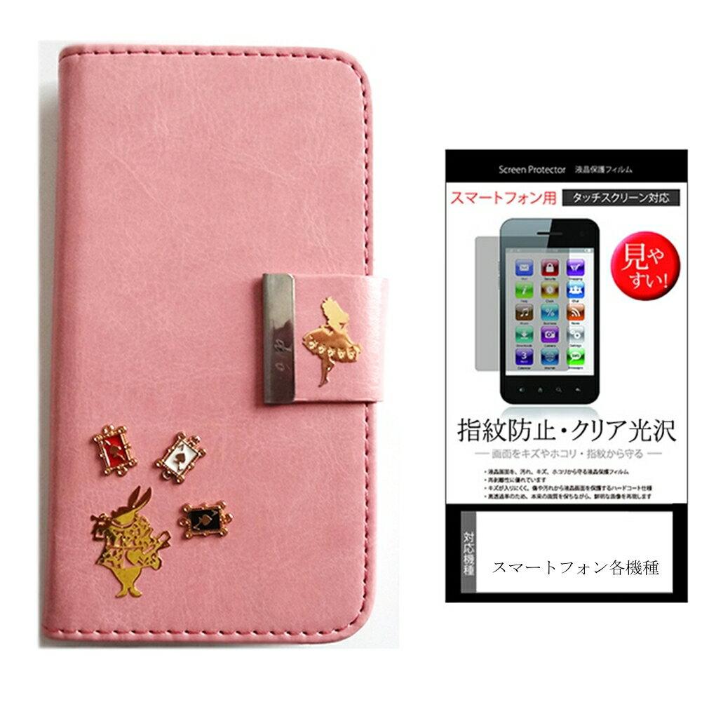 ASUS ZenFone 3 Max ZC520TL SIMフリー[5.2インチ]デコが可愛い スマートフォン 手帳型 レザーケース と 指紋防止 液晶保護フィルム ケース カバー 液晶フィルム スマホケース メール便なら送料無料