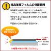 能够了!gaippai梦玩具垫衬迪士尼&迪士尼/pikusakyarakutazu机种专用的强化玻璃等量的硬度9H蓝光cut反射防止液晶屏保护膜