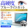 用HP Pavilion Power 15-cb000[15.6英寸]机种可以使用的强化玻璃和等量的高硬度9H蓝光cut反射防止液晶屏保护膜