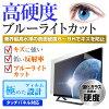 파나소닉 VIERA TH-49 EX750[49 인치]기종으로 사용할 수 있는 강화유리와 동등의 고경도 9 H액정 TV보호 필름