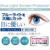 沒有funband SA-BY004 SA-BY005阪神老虎型號專用的藍光cut反射防止液晶屏保護膜指紋防止氣泡的加工液晶膠卷