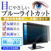 Mitsubishi Electric Diamondcrysta WIDE RDT231WM-X(BK) [23 inches] blue light cut reflection prevention liquid crystal protection film fingerprint prevention air bubbles reply processing liquid crystal film