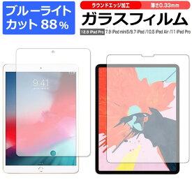Apple iPad mini (第5世代) 7.9インチ, iPad (第6世代) 9.7インチ, iPad Air (第3世代) 10.5インチ, iPad Pro 11インチ, iPad Pro (第2世代) 12.9インチ 用 ブルーライトカット 強化ガラスフィルム