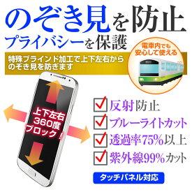 5日 ポイント10倍 APPLE iPhone6s Plus / iPhone7 Plus / iPhone8 Plus のぞき見防止 上下左右4方向 プライバシー 覗き見防止 保護フィルム 反射防止 保護フィルム メール便送料無料