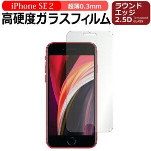 15日 最大ポイント10倍 Apple iPhone 12 mini iPhone SE2 (第2世代・2020年版) 専用 ガラスフィルム 強化ガラス スマートフォン専用フィルム 硬度9H 飛散防止 指紋防止 自動吸着 気泡防止 液晶保護フィル