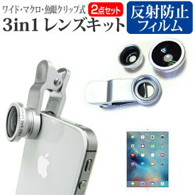 APPLE iPad Pro [12.9インチ] 機種対応3in1レンズキット 3タイプ レンズセット と 反射防止 液晶保護フィルム ワイドレンズ マクロレンズ 魚眼レンズ クリップ式 簡単装着 メール便送料無料